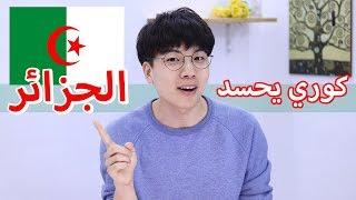 كوري يتحدث عن الجزائر | RAFIQ39s QISSA ep.22 Algeria ...