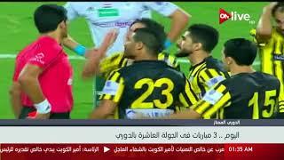 مباريات اليوم في الدوري الممتاز .. الخميس 23 نوفمبر 2017     -