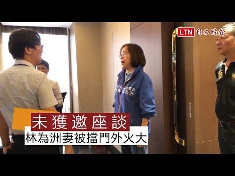 藍委竟未獲邀韓國瑜座談 林為洲妻被擋門外火大