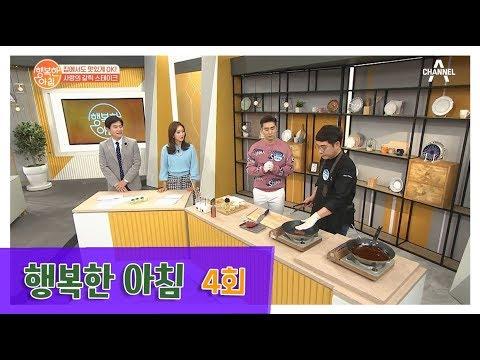 [교양] 행복한 아침 4회_190213 - 최민수, '보복 운전 혐의'... 왜? 외