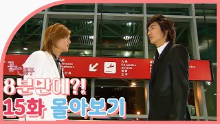 [Summary] (ENG) Boys Over Flowers 15ep.│Official