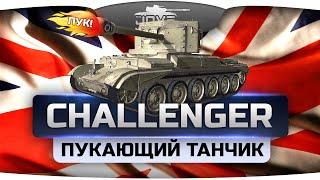 Пукающий Танчик (Обзор Challenger)