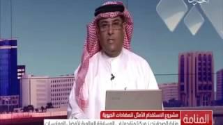 وزارة الصحة | الأخبار | مداخلة هاتفية / د. جميلة السلمان - رئيس فريق ...