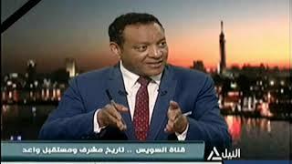 ملفات .. قناة السويس .. تاريخ مشرف و مستقبل واعد 6-6-2019 ...