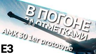 В погоне за отметками на AMX 30 1er prototype. Выпуск 3
