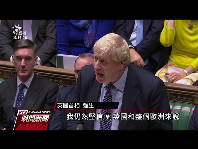 英國會通過 強生需向歐盟請求延後脫歐