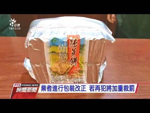 福義軒胚芽餅含乳化劑 遭檢舉標示不實 20201121 公視晚間新聞