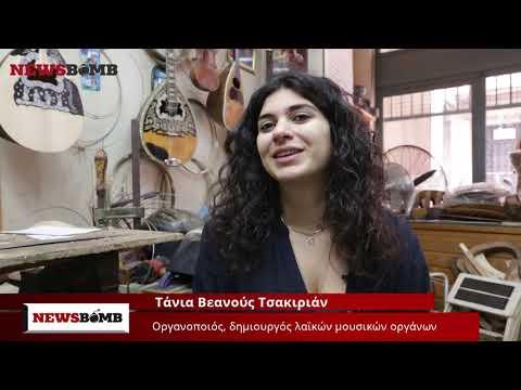 Η πρώτη γυναίκα οργανοποιός στην Ελλάδα αποκαλύπτει τα μυστικά της