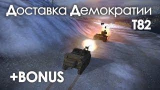 Let's play! WoT. T82 Доставка демократии + Бонус