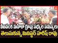 Minister Harish Rao Election Campaign at Veenavanka   Huzurabad By Election  CM KCR  YOYO TV Channel