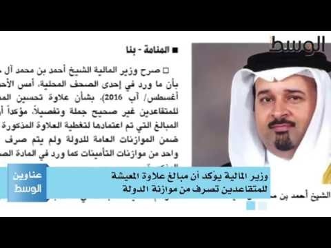 النشرة الصباحية لصحيفة الوسط البحرينية ليوم الاثنين 29 اغسطس 2016