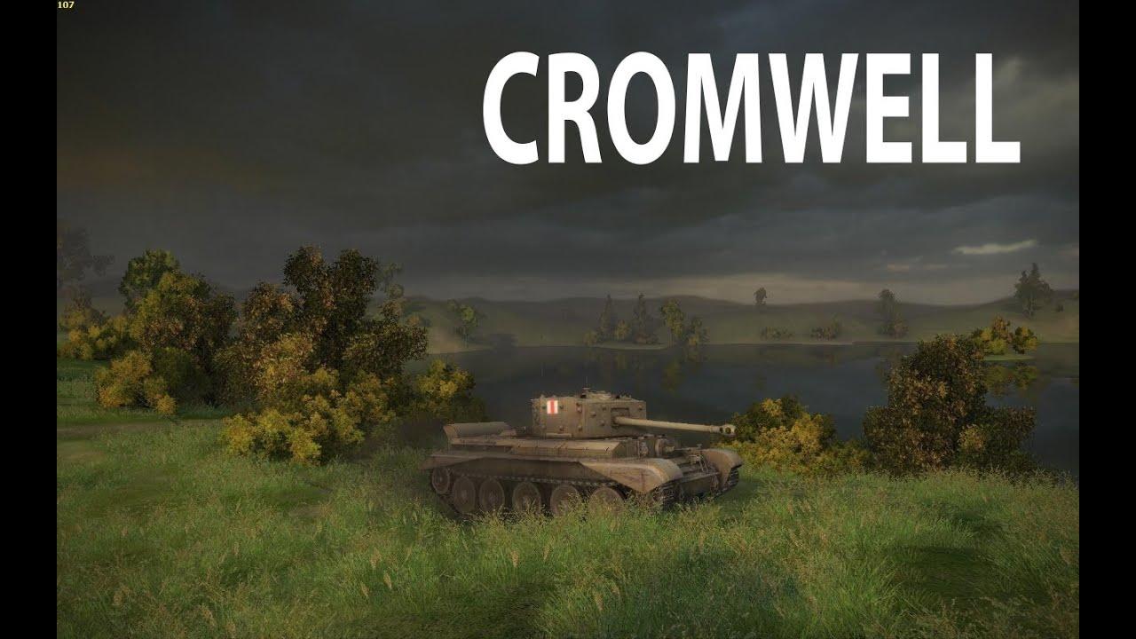 Cromwell - позитивный танк