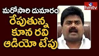 TDP leader Kuna Ravi's leaked audio of abusing MRO becomes..