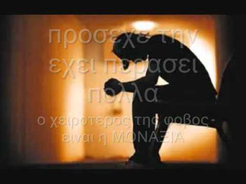 Sanjuro feat. Onirama - na tin prosexeis