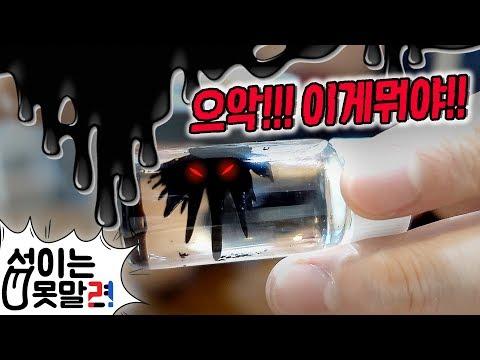 검은 괴생물체를 만들어냈습니다 ....어그로주의ㅋㅋ [섭이는못말려]