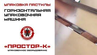 Упаковочное оборудование Простор-К