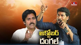 PK Vs PK : AP Political Heat Rise In October 2017 : Big St..