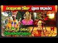 మకర సంక్రాంతి పూజ విధానం | Makara sankaranti puja vidhanam telugu 2021 | sankranti pooja ela cheyali