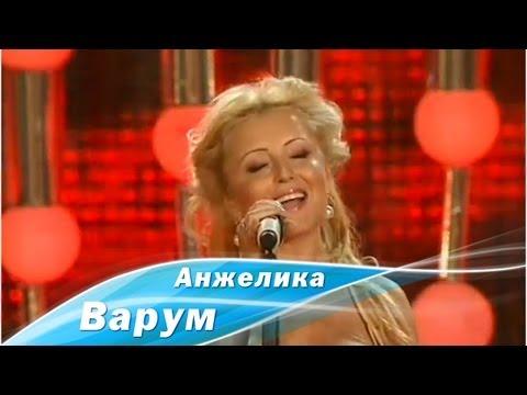 Анжелика Варум - Если он уйдет. Новая волна 2009