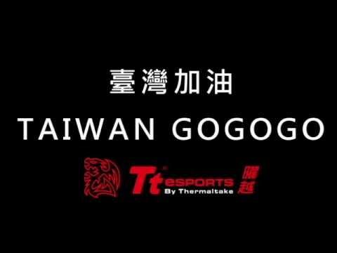 和曜越一起,為臺灣的奧運選手加油打氣吧!