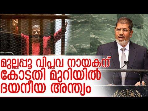 കോടതിയില് തളര്ന്ന് വീണ് മരിച്ച് മുഹമ്മദ് മുര്സി I Mohamed Morsi