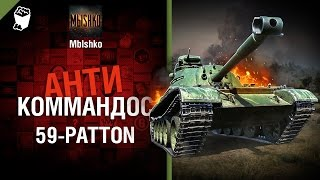 59-Patton - Антикоммандос №36 - от Mblshko