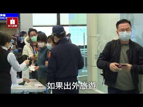 還可以去日本旅遊嗎?肺炎疫情肆虐...聽聽專家怎麼說!│新聞焦點