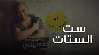 محمود العسيلى - ست الستات   Mahmoud El Esseily - Set El Setat