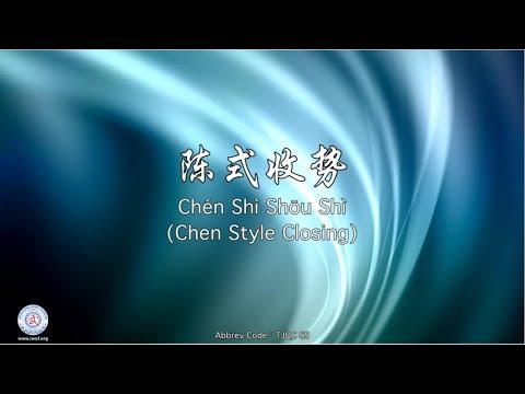 Chén Shì Shōu Shì TJQC SS (Chen Style Closing)