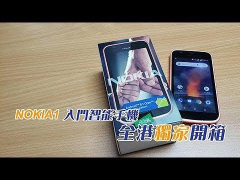 Android Go手機開箱! 入門機 Nokia 1 掂唔掂?