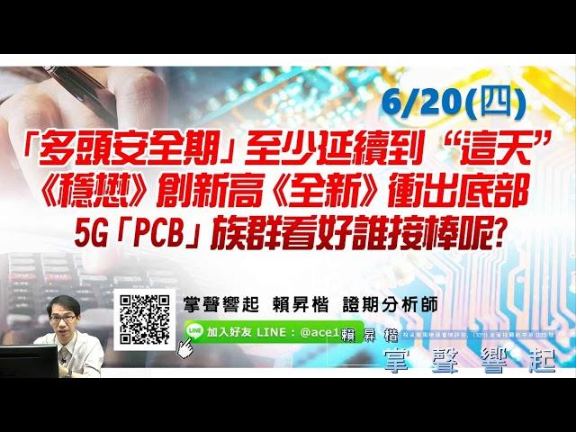【掌聲響起】#賴昇楷 0711,多頭沒變心,PCB《台表科》波段大漲30%後,IC設計《推心置腹》開始接棒上;《運動尖峰、生技奇峰》如何動作