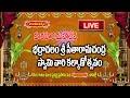 LIVE:భద్రాచలం శ్రీ సీతారామచంద్ర స్వామి వారి కల్యాణోత్సవం | Hara Hara Mahadeva Day-19 | Hindu Dharmam