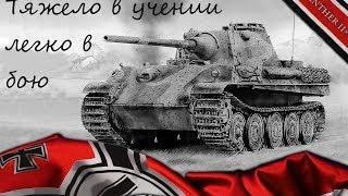PANTHER II- ТЯЖЕЛО В УЧЕНИИ ЛЕГКО В БОЮ