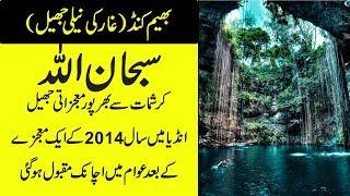 Bhimkund - Where Is #Bhimkund Located - Travel Guide Of India - Purisrar Dunya
