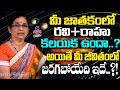 మీ జన్మ జాతకంలో రవి,రాహు కలయిక ఉందా..? మీ జీవితం ఇదే | Sun Rahu Conjunction | Celebrity Bhakti