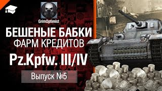 Бешеные бабки №5 фарм: на Pz.Kpfw. III/IV - от GrimOptimist [World of Tanks]
