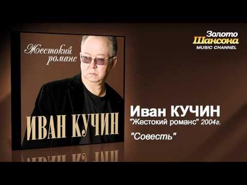 Иван Кучин - Совесть (Audio)