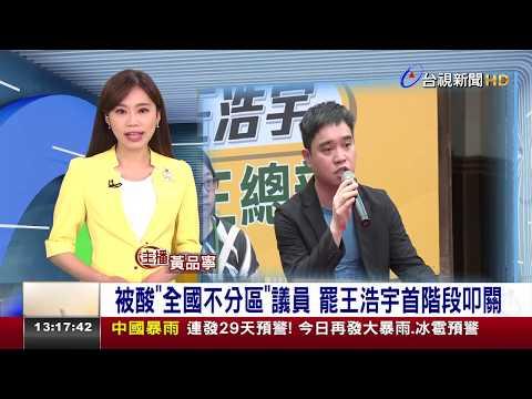 被酸「全國不分區」議員 罷王浩宇首階段叩關