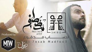 الحساب مدفوع - مصطفى عاطف وشريف عمر | - El Hesab Madfoa - Mostafa Atef ft. Sherif Omar