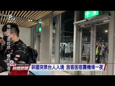 菲國突禁台人入境 亞航飛宿霧首當其衝 20200211 公視晚間新聞