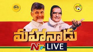 Mahanadu 2020 live: TDP chief Chandrababu..