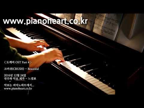 크러쉬(CRUSH) - Beautiful 피아노 연주, 도깨비(Goblin) OST Part 4, pianoheart