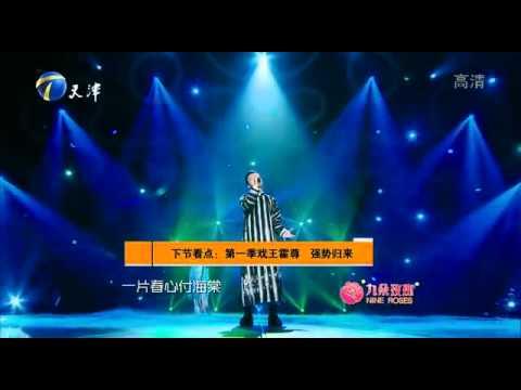 20150418 国色天香2  李玉刚 霍尊国色天香