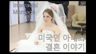 미국아내와 결혼 이야기 Our story of interracial marriage