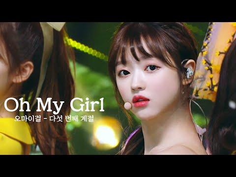 오마이걸(OH MY GIRL) - 다섯 번째 계절(SSFWL) # 교차편집(Stage mix) KPOP 무대영상 [1440P]