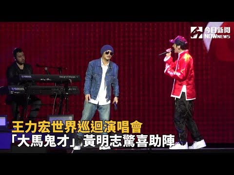 王力宏世界巡迴演唱會   「大馬鬼才」黃明志驚喜助陣