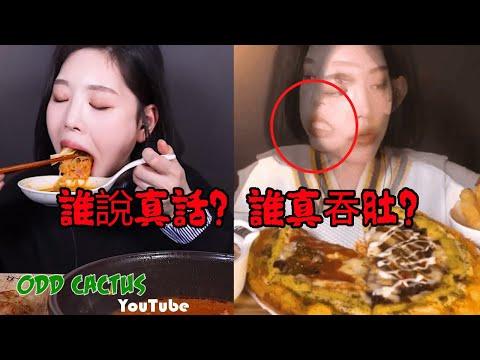 網路上假吃被抓包的大胃王YouTuber