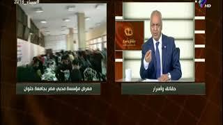 مصطفي بكري يكشف تفاصيل خاصة عن معرض ملابس مؤسسة محبي مصر ...
