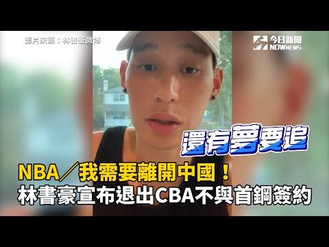 NBA/我需要離開中國!林書豪宣布退出CBA 不與首鋼簽約
