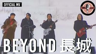 Beyond MV - 長城 YouTube 影片
